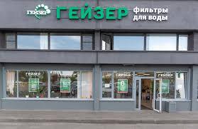 Cửa hàng Geyser tại LB Nga